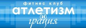 """Фитнес клуб """"Атлетизм и грация"""""""